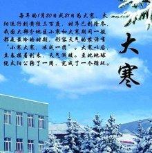 """中国二十四节气 之 """" 大寒"""" - 辙鲋 - 辙鲋 的 博客"""