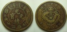 光緒元寶銅幣