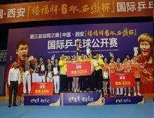 第三届丝绸之路西安国际乒乓球公开赛滑板v国际图片