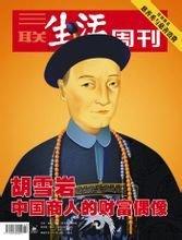 胡雪岩登上《三联生活周刊》封面