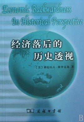 经济落后的历史透视:论文集