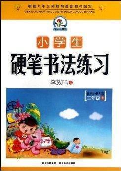 v课堂大课堂小学生硬笔书法练习:3小学年级涿州图片