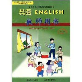 义务教育课程标准实验教科书英语:教师用书