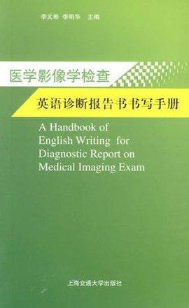医学影像学检查英语诊断报告书书写手册_360