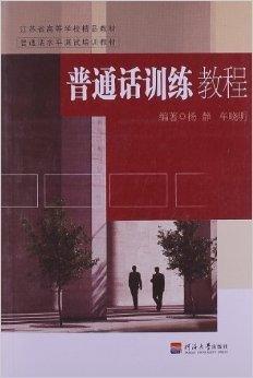 普通话水平测试培训教材:普通话训练教程