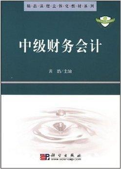精品课程立体化教材·中级财务会计