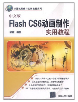 中文版FlashCS6动画制作实用教程