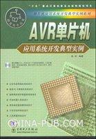 嵌入式系统接口设计与Linux驱动程序开发