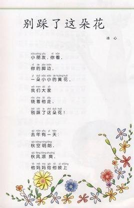 读 别踩了这朵花 有感