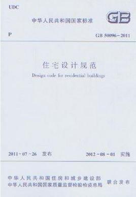 住宅设计规范