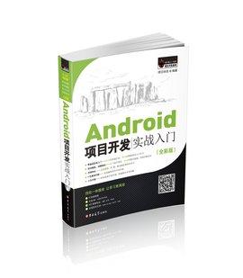 Android项目开发实战入门