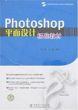 设计专业分组频道Photoshop平面设计yy教材规划设计搞笑图片