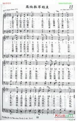 基督教歌曲永活全能的神歌谱