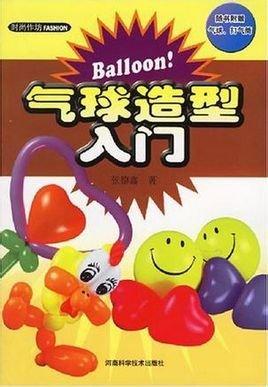 折气球魔法棒的步骤图片