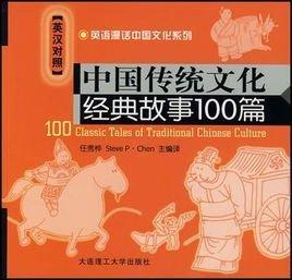中国传统文化故事集_中国传统文化经典故事100篇_360百科