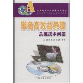 獭兔高效益养殖关键技术问答