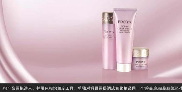ps制作化妆品海报教程分享
