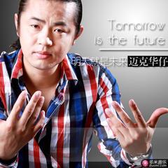 明天就是未来