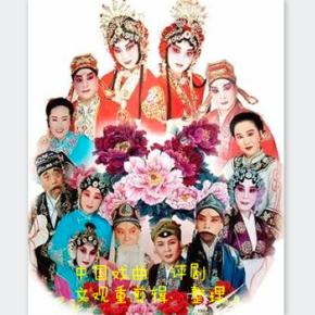中国戏曲·评剧