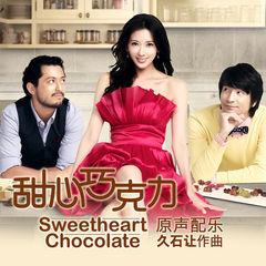 甜心巧克力 电影原声带