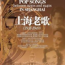 上海老歌 1931-1949
