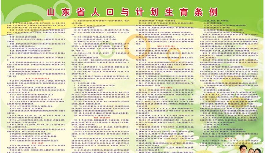 甘肃省人口与计划生育规定