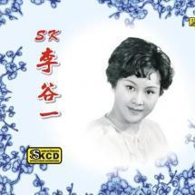 sk-李谷一