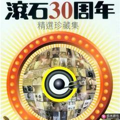 滚石30周年精选珍藏集
