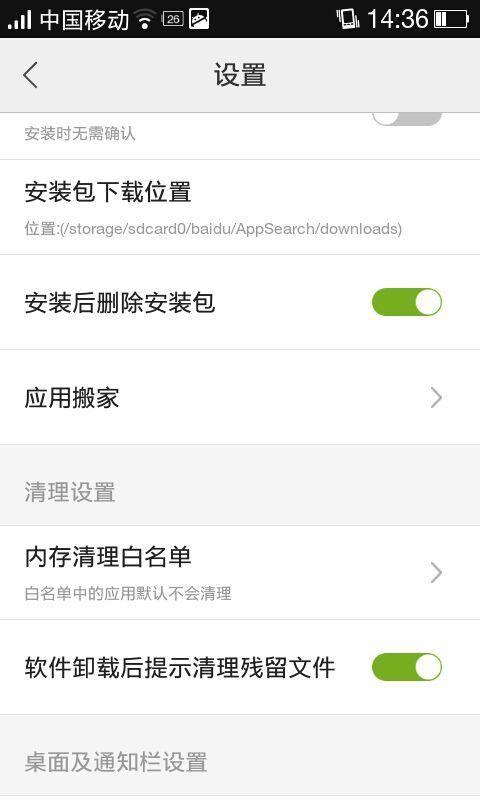 手机软件商店下载的安装包是否能够删除?_36