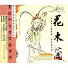 中国民族管弦乐及小品系列-花木兰