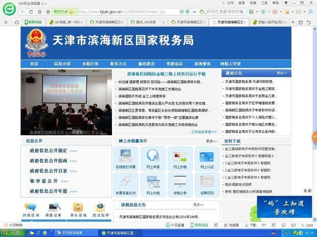 天津市滨海新区国家税务局发票信息比对模块进