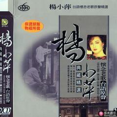 怀念老歌台语原声典藏精选2
