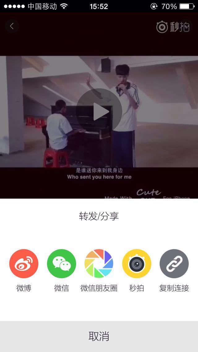 秒拍APP视频分享链接