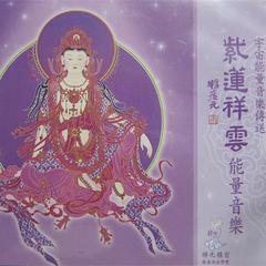 紫莲祥云 能量音乐