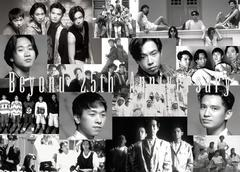 beyond 25th anniversary(25周年精选)