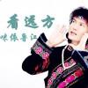 看远方(单曲)