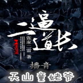 二逼道长(1 - 134)