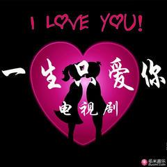 一生只爱你