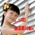 7-12岁国语新儿歌4