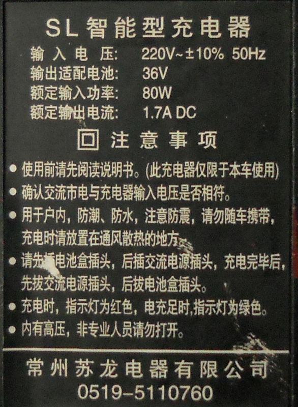 这种电动车充电器电源(四脚的IC)是什么型号?