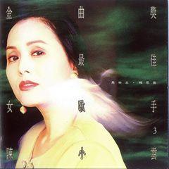 金曲奖最佳女歌手3-免失志.相思雨