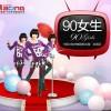 90女生(单曲)