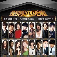 金钟奖中国音超 第五期
