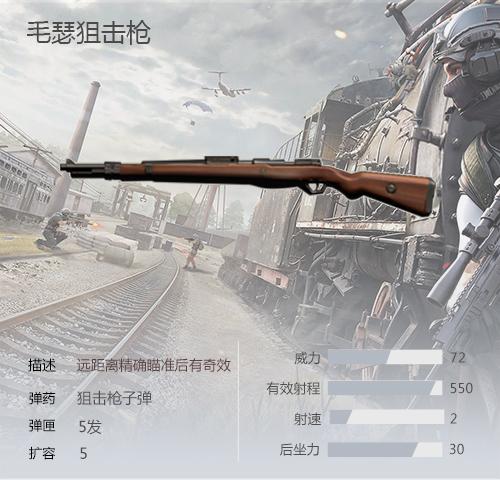 [荒野行动PC] 枪支图鉴系列——毛瑟狙击枪 详解怎么玩