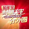 中国好声音 2013好声音学员中秋晚会