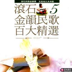 滚石金韵民歌百大精选5