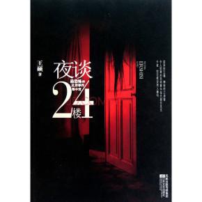 夜谈24楼