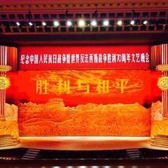 纪念中国人民抗日战争暨世界反法西斯战争胜利70周年文艺晚会《胜利与和平》