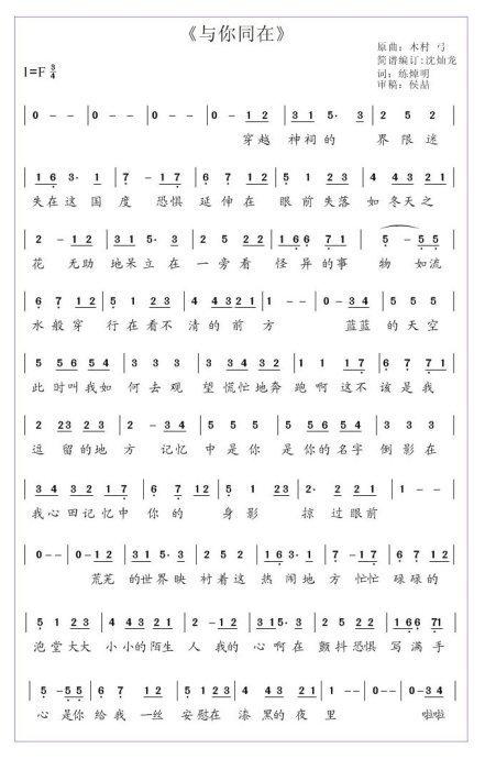 千与千寻陶笛谱12孔-千与千寻的简谱