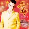 唱响中国梦(单曲)